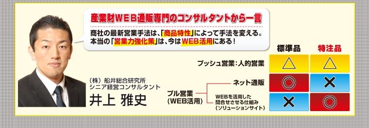 BtoBWEB通販セミナー6