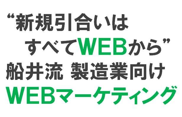 船井流 製造業向けWebマーケティング