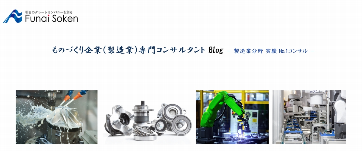 (株)船井総合研究所 シニア経営コンサルタント 井上雅史|加工業・製造業・メーカーに強い経営コンサルタント