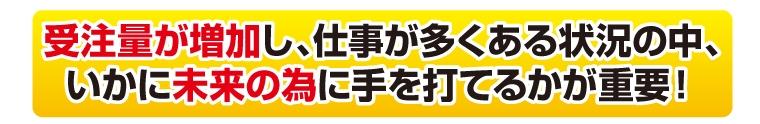 産業機械セットメーカー・エンジニアリング8 4