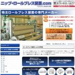 WEBホームページ無料診断 制作事例3