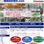 WEBホームページ無料診断 制作事例4