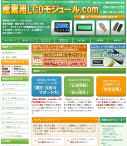 WEBホームページ無料診断 制作事例8