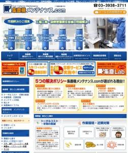 WEBサイト・ホームページ無料診断 制作事例9