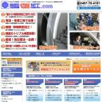 WEBホームページ無料診断 製造業1