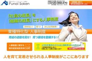 船井総研 人事制度 コーポレートサイト