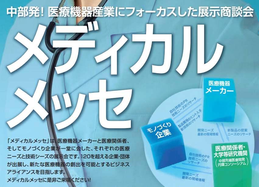 名古屋が医療産業振興にかなり力を入れている!