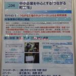 スマートファクトリージャパン(展示会)に行ってきた