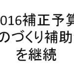 2016補正予算/ものづくり補助金を継続(日刊工業より)