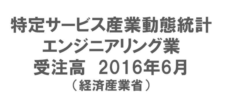 特定サービス産業動態統計調査2016年6月/エンジニアリング業(経済産業省)