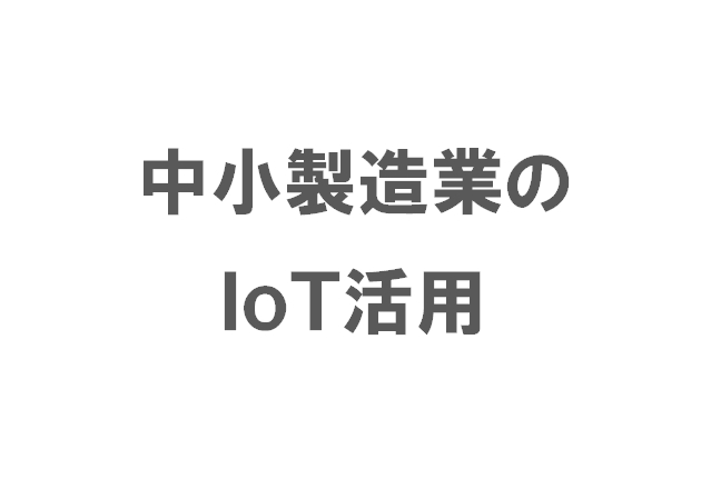 (中小製造業のIoT活用)JIMTOFでもIoTが多く取り上げられました。