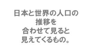 日本の今後の人口減少の現実に、衝撃です。