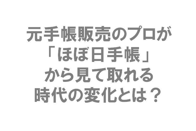 (株)ほぼ日の「ほぼ日手帳」に見る時代の変化