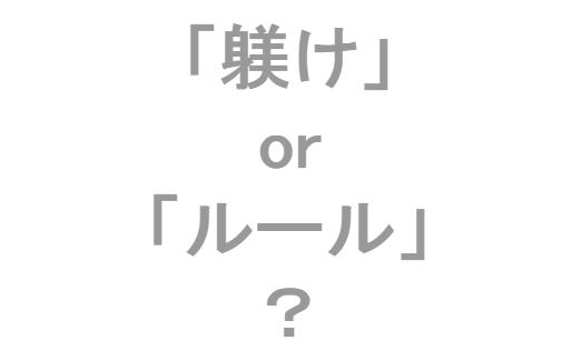 「躾け」or「ルール」?