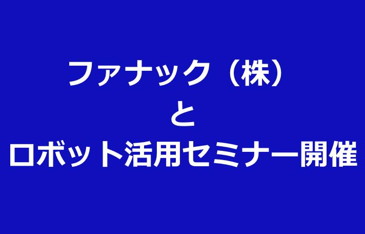 ファナック(株)とロボット活用の講演開催
