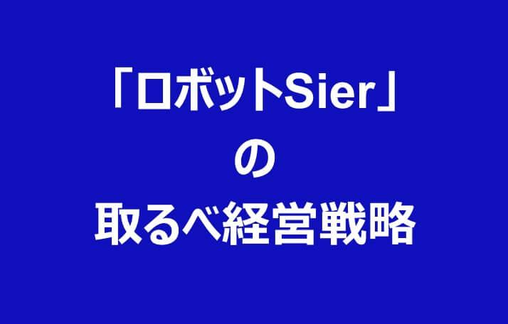 ロボットシステムインテグレータ(Sier)の取るべ経営戦略