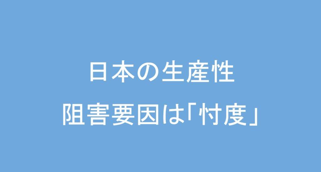 日本のアップデート阻害要因は「忖度」