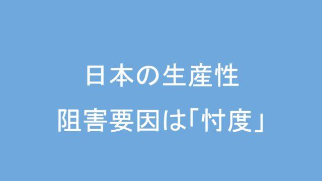 日本のアップデート阻害要因は忖度