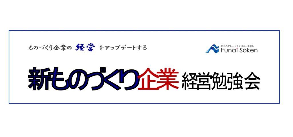 「新ものづくり企業 経営勉強会」(ものづくり×自動化×IT)