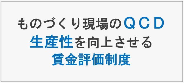 受託製造加工業 QCD生産性を向上させる賃金評価制度