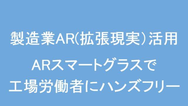 製造業AR(拡張現実)活用 ARスマートグラスで工場労働者にハンズフリー