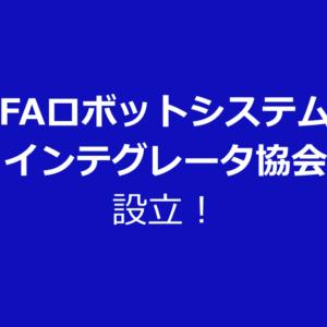FAロボットシステムインテグレータ協会設立