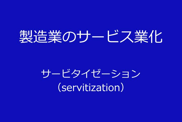 製造業のサービス業化