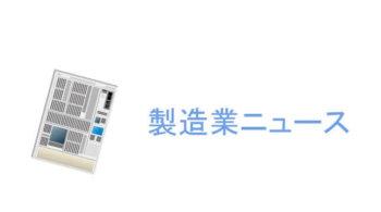 20180921  製造業の経営者が押さえるべきニュース(抜粋版)|Samsungが半導体設備投資を再度延期
