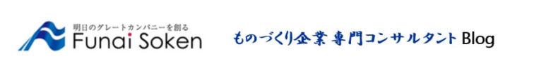 製造業・部品加工業・メーカーの経営戦略・WEBマーケティング・賃金評価制度など下請け型企業に強い専門コンサルタント(船井総合研究所)