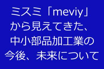ミスミ「meviy」から見えてきた、中小部品加工業の今後、未来について