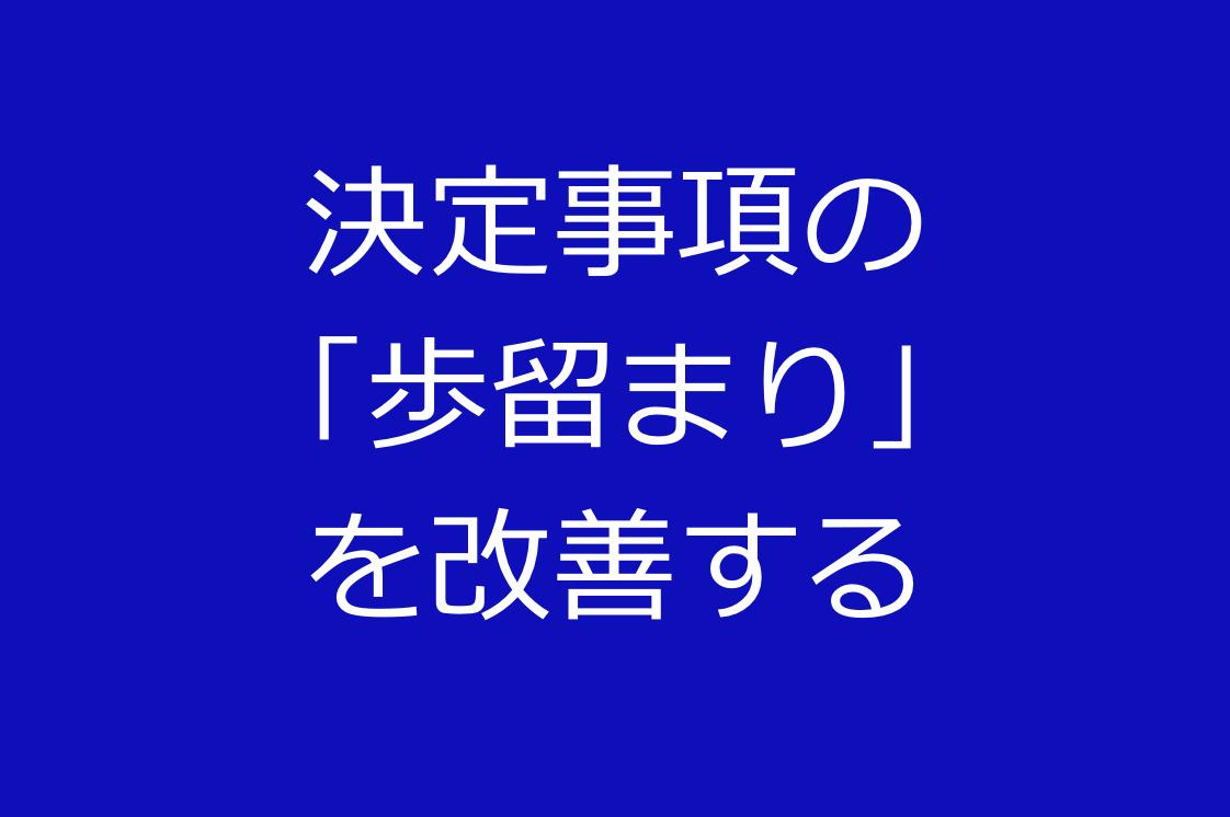 決定事項の「歩留まり」を改善する