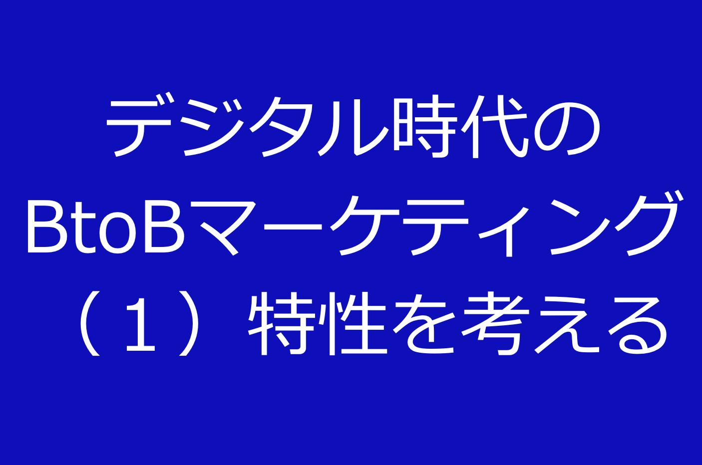 デジタル時代のBtoBマーケティング(1)特性を考える
