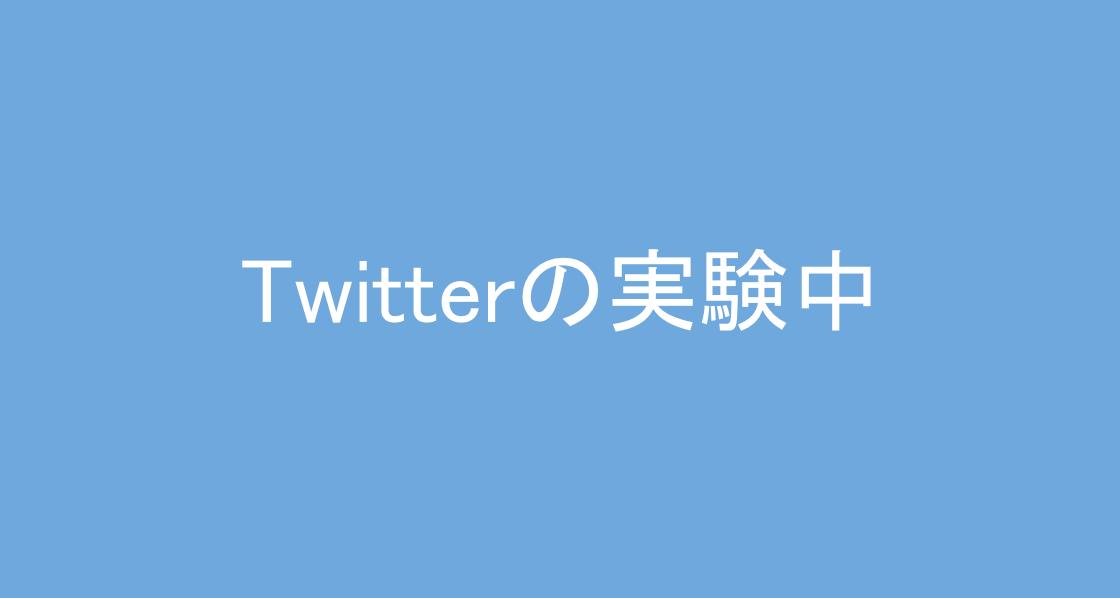 製造業Twitter活用