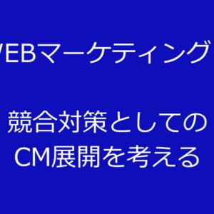 BtoB WEBマーケティング:競合対策としてのCM展開を考える
