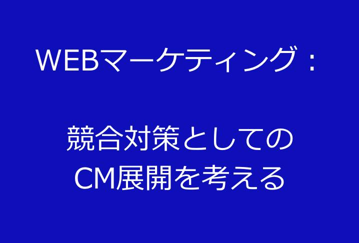 WEBマーケティング:競合対策としてのCM展開を考える