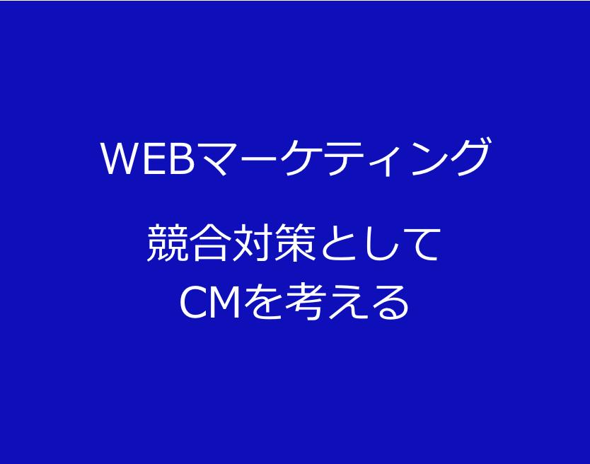 WEBマーケティングCM展開