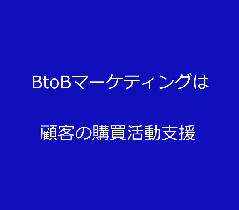 デジタル時代のBtoBマーケティング(2):BtoBマーケティングは顧客の購買活動支援3