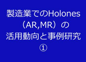 製造業でのHolones (AR,MR)の 活用動向と事例研究 ①