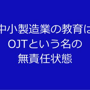 中小製造業の教育はOJTという 名の無責任状態