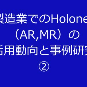 製造業でのHolones (AR,MR)の 活用動向と事例研究 ②