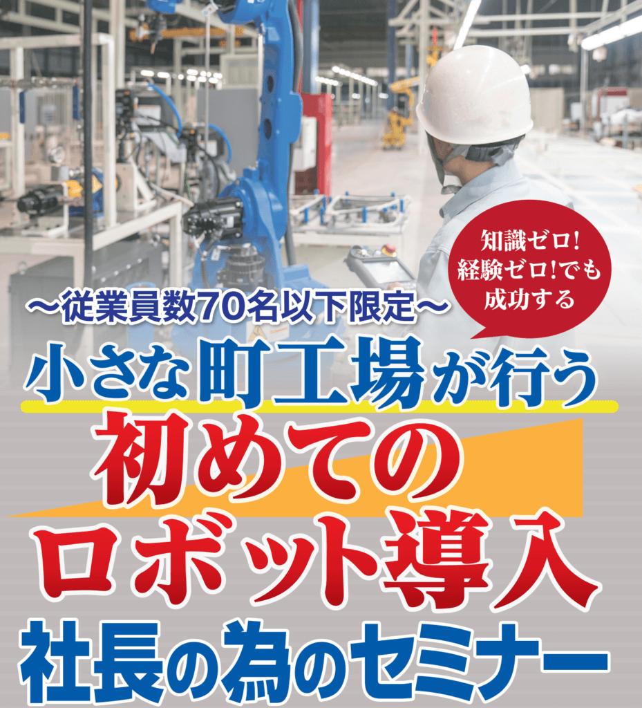 小さな町工場が行う初めてのロボット導入 社長の為のセミナー