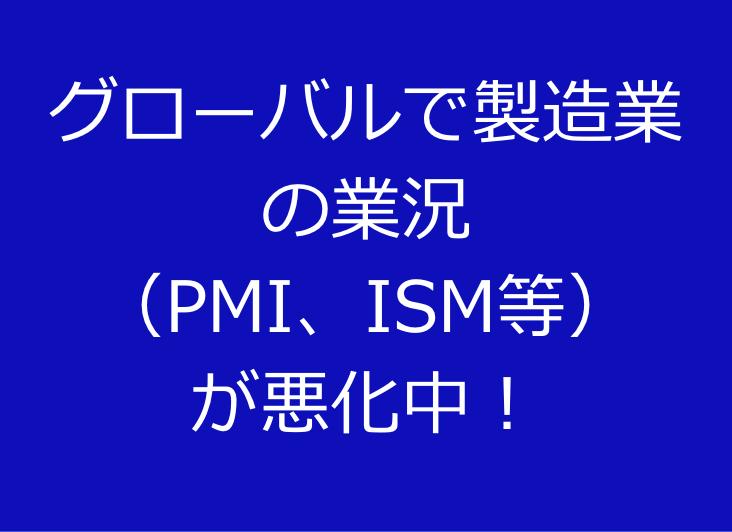 グローバルで製造業の業況(PMI、ISM等)が悪化中!
