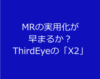 MRデバイスThirdEyeの「X2」