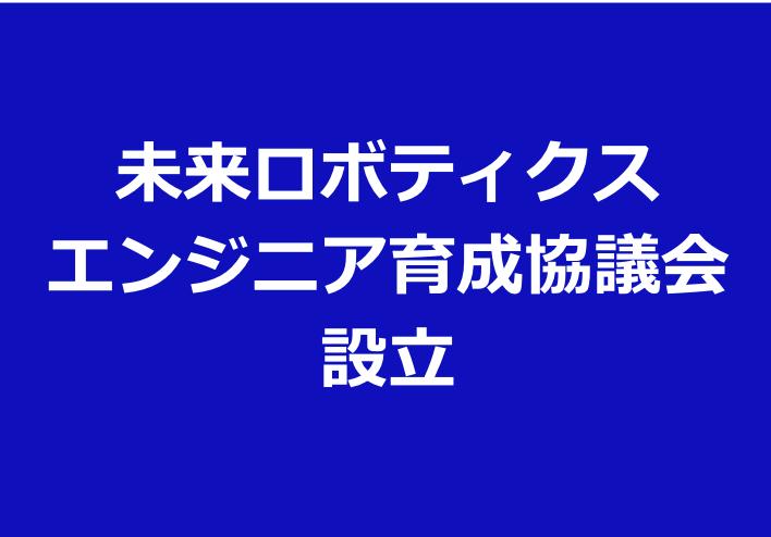未来ロボティクス エンジニア育成協議会 設立