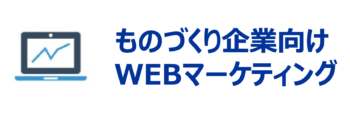 ものづくり企業向けWEBマーケティング