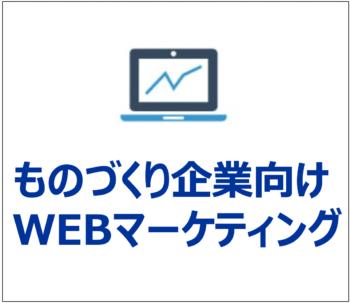 製造業ものづくり企業WEBマーケティング