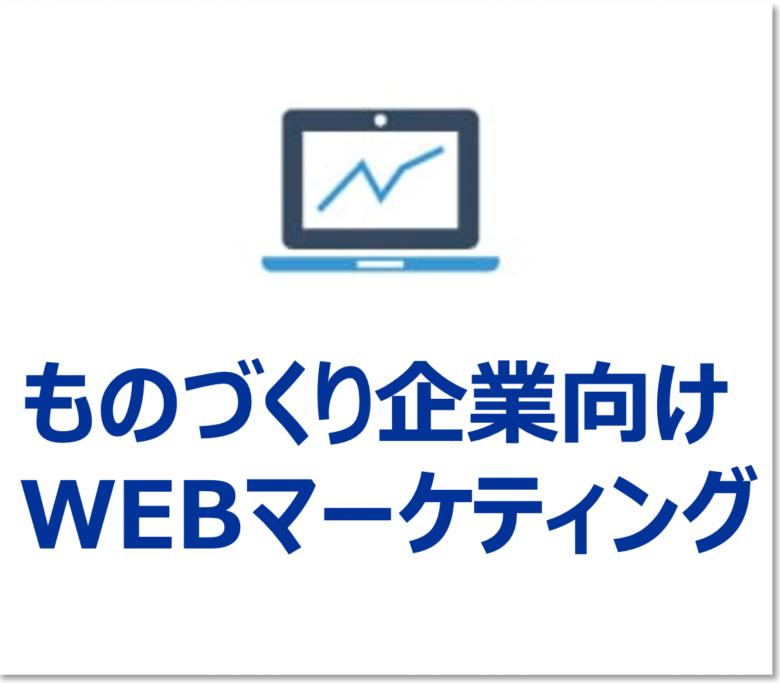 ものづくりWEBマーケティング