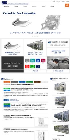 製造業WEBマーケティング事例4