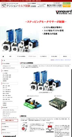 製造業WEBマーケティング事例3