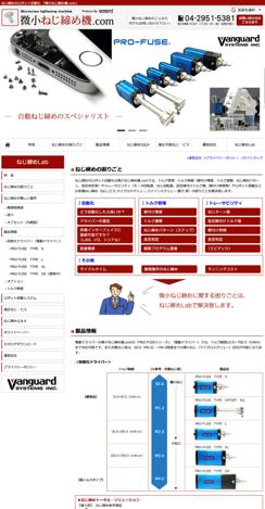 製造業WEBマーケティング事例2